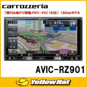 カロッツェリア 楽NAVI AVIC-RZ901 7V型VGA地上デジ(フルセグ)/AV一体型メモリーナビ|yellowhat