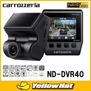 カロッツェリア ドライブレコーダー ND-DVR40...