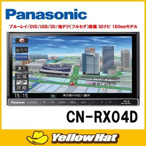 panasonic パナソニック CN-RX04D|yellowhat
