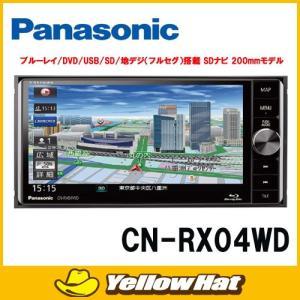 panasonic パナソニック CN-RX04WD|yellowhat
