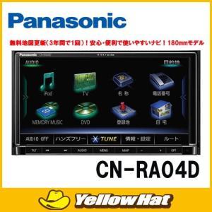CN-RA04D (180mmモデル)  ◇SDナビ ◇地デジ(フルセグ) ◇DVD(DVD-R/R...