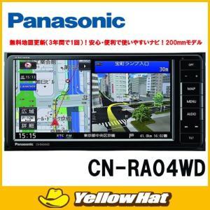 CN-RA04WD (200mmワイドモデル)  ◇SDナビ ◇地デジ(フルセグ) ◇DVD(DVD...