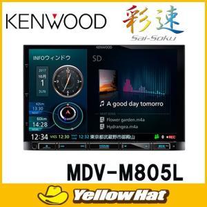 【地図更新1年間無料】 KENWOOD ケンウッド 「彩速ナビ」 MDV-M805L ハイレゾ対応/地上デジ/Bluetooth内蔵DVD/USB/SD AVナビゲーション|yellowhat