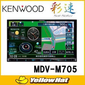 【地図更新1年間無料】 KENWOOD ケンウッド 「彩速ナビ」 MDV-M705 【180mmモデル】 ハイレゾ対応/地上デジ/Bluetooth内蔵DVD/USB/SD AVナビゲーション|yellowhat
