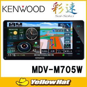 【地図更新1年間無料】 KENWOOD ケンウッド 「彩速ナビ」 MDV-M705W 【200mmモデル】 ハイレゾ対応/地上デジ/Bluetooth内蔵DVD/USB/SD AVナビゲーション|yellowhat