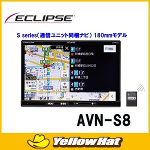 ECLIPSE イクリプス AVN-S8 メモリーナビゲーション内蔵SD/DVD/Bluetooth/Wi-Fi/地上デジタルTV 7型WVGA AVシステム|yellowhat