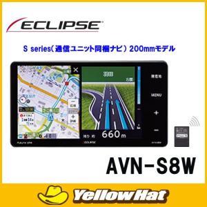 ECLIPSE イクリプス AVN-S8W メモリーナビゲーション内蔵SD/DVD/Bluetooth/Wi-Fi/地上デジタルTV 7型WVGA AVシステム|yellowhat