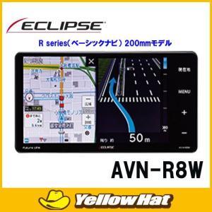 ECLIPSE イクリプス AVN-R8W メモリーナビゲーション内蔵SD/DVD/Bluetooth/Wi-Fi/地上デジタルTV 7型WVGA AVシステム|yellowhat