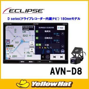 ECLIPSE イクリプス AVN-D8 メモリーナビゲーション内蔵SD/DVD/Bluetooth/Wi-Fi/地上デジタルTV 7型WVGA AVシステム|yellowhat