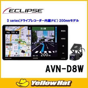 ECLIPSE イクリプス AVN-D8W メモリーナビゲーション内蔵SD/DVD/Bluetooth/Wi-Fi/地上デジタルTV 7型WVGA AVシステム|yellowhat