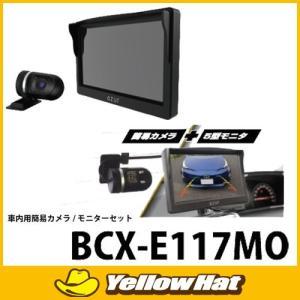 AZUR アズール 車内用簡易カメラ/モニターセット BCX-E117MO|yellowhat