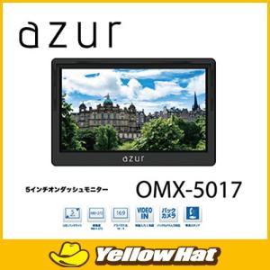 アズール 5インチオンダッシュモニター OMX-5017|yellowhat