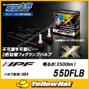 IPF 55DFLB フォグランプ HB4 バルブ 2色切替 6500K⇔2800K 2500lm 12V/24V兼用12W|yellowhat