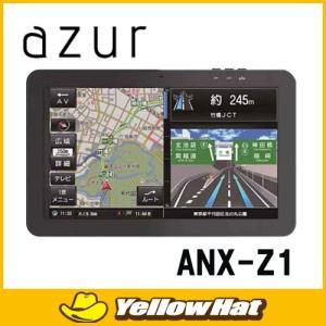 azur (アズール) AV一体型フルセグTV内蔵10.1インチメモリーナビゲーション ANX-Z1 yellowhat