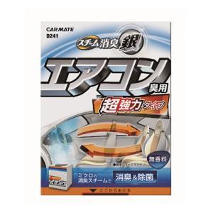 カーメイト 超強力スチーム銀 D241|yellowhat