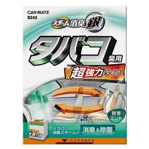 カーメイト 超強力スチーム銀 D243|yellowhat