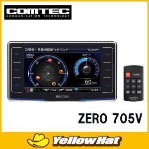 コムテック GPSレーダー探知機 ZERO 705V