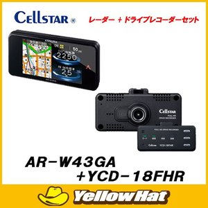 セルスター AR-43GA + YCD-18FHR (レーダー+ドライブレコーダーセット)|yellowhat