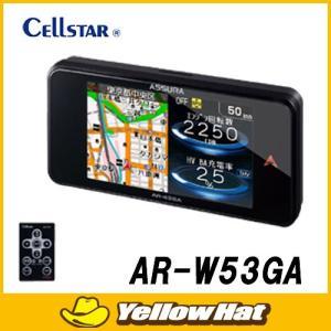セルスター ASSURA GPSレーダー探知機 AR-W53GA|yellowhat