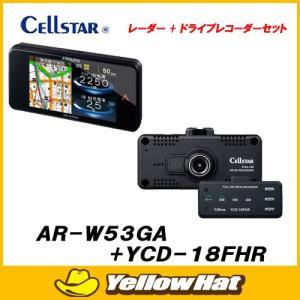 セルスター AR-W53GA + YCD-18FHR (レーダー+ドライブレコーダーセット)|yellowhat