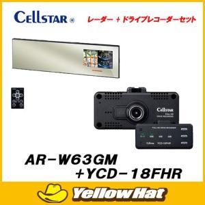 セルスター AR-W63GM + YCD-18FHR (レーダー+ドライブレコーダーセット)|yellowhat