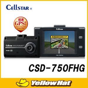セルスター ドライブレコーダー CSD-750FHG|yellowhat