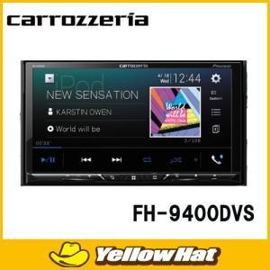 carrozzeria(カロッツェリア) FH-9400DVS 2DINデッキ 7V型ワイド DVD-V/VCD/CD/Bluetooth/USB対応スマホリンク yellowhat