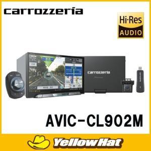 カロッツェリア 8V型ワイドXGA地上デジタルTV/DVD-V/CD/Bluetooth/USB/SD/チューナー・DSP AV一体型メモリーナビ ユニットセット AVIC-CL902-M|yellowhat