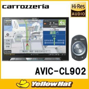 カロッツェリア 8V型ワイドXGA地上デジタルTV/DVD-V/CD/Bluetooth/USB/SD/チューナー・DSP AV一体型メモリーナビ AVIC-CL902|yellowhat
