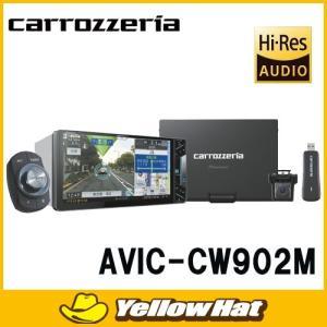 カロッツェリア 7V型ワイド (200mmモデル) XGA地上デジタルTV/DVD-V/CD/Bluetooth/USB/SD/チューナー・DSP AV一体型メモリーナビ ユニットセット AVIC-CW902-M|yellowhat