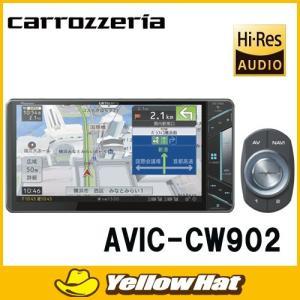 カロッツェリア 7V型ワイド(200mmモデル)XGA地上デジタルTV/DVD-V/CD/Bluetooth/USB/SD/チューナー・DSP AV一体型メモリーナビ AVIC-CW902|yellowhat
