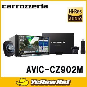【お取り寄せ】カロッツェリア 7型 (180mmモデル) XGA地上デジTV/DVD-V/CD/Bluetooth/USB/SD/チューナー・DSP AV一体型メモリーナビユニット AVIC-CZ902-M|yellowhat
