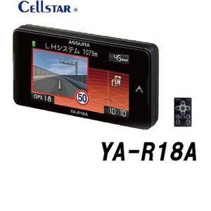 セルスター ASSURA GPSレーダー探知機 YA-R18A|yellowhat
