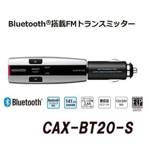 ケンウッド FMトランスミッター CAX-BT20-S|yellowhat