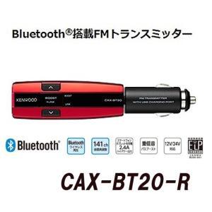 ケンウッド FMトランスミッター CAX-BT20-R|yellowhat