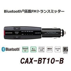 Bluetooth搭載FMトランスミッター  □Bluetoothワイヤレス再生 □4chのFM周波...