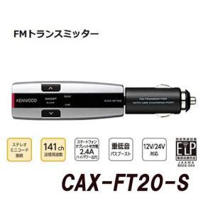 ケンウッド FMトランスミッター CAX-FT20-S yellowhat