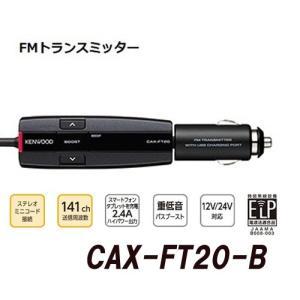 ケンウッド FMトランスミッター CAX-FT20-B yellowhat