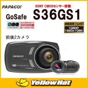 PAPAGO GoSafe S36GS1 前後2カメラ GPS内蔵ドライブレコーダー 高画質SONYセンサー搭載|yellowhat