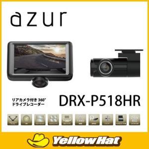 アズール ドライブレコーダー 360° 全方位カメラ+リアカメラ DRX-P518HR|yellowhat