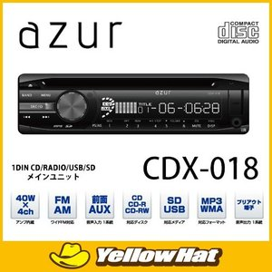 azurアズール 1DIN CD/USB/SD/プレーヤー CDX-018|yellowhat