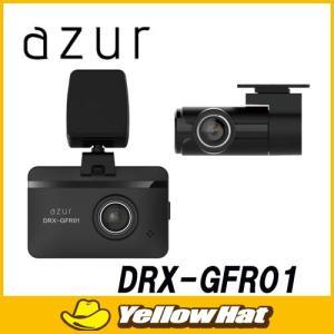 アズール GPS内蔵リアカメラ付ドライブレコーダー DRX-GFR01|yellowhat