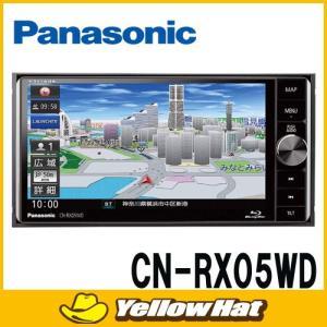 【お取り寄せ】パナソニック (panasonic)  CN-RX05WD 200mmワイドモデル|yellowhat