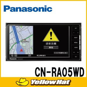 CN-RE05WD と同グレードモデルに無料地図更新付き!  DVD/CD/SD/USB/CD録音/...