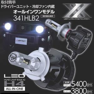 IPF LEDヘッドライトX2 65K H4 341HLB|yellowhat