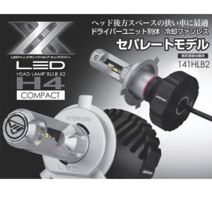 IPF LEDヘッドライトX2 65K H4 141HLB|yellowhat