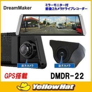 ドリームメーカー ドライブレコーダー フロントリア2カメラ+ルームミラーモニター DMDR-22 GPS搭載|yellowhat