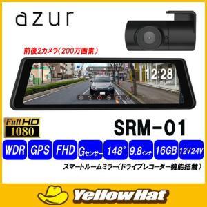 アズール  Full HDドライブレコーダー フロントリア2カメラ+ルームミラーモニター SRM-01|yellowhat