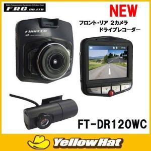FRC ドライブレコーダー(フロント・リア2カメラ)FT-DR120W C|yellowhat