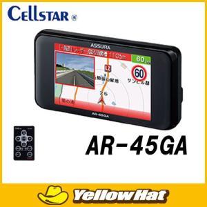 セルスター ASSURA GPSレーダー探知機 AR-45GA|yellowhat